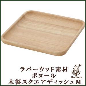 プレート 「木製スクエアディッシュM ボヌール」 キッチン 北欧 食器 ワンプレート ランチプレート モーニングプレート|i-s