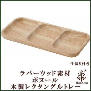 トレイ お盆 「木製レクダングルトレー仕切り付き ボヌール」 キッチン 北欧 食器 ワンプレート ランチプレート モーニングプレート|i-s