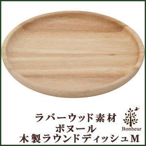 プレート 「木製ラウンドディッシュM ボヌール」 キッチン 北欧 食器 丸皿 ワンプレート ランチプレート モーニングプレート|i-s