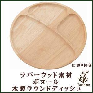 プレート 「木製ラウンドディッシュ(仕切り付)」 キッチン 北欧 木製 プレート 食器 丸皿 ワンプレート ランチプレート モーニング|i-s