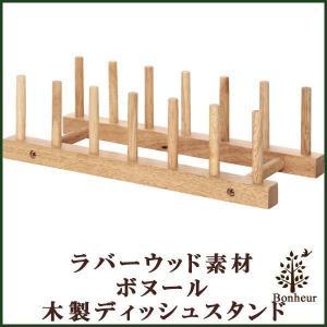 お皿立て 「木製ディッシュスタンド ボヌール」 キッチン 収納 北欧 おしゃれ キッチン用品 シンプル 台所|i-s