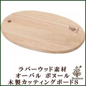 まな板 「木製カッティングボードS オーバル ボヌール」 キッチン 北欧 おしゃれ 木 コンパクト トレー|i-s