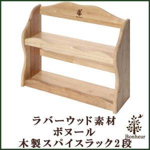 調味料ラック 「木製スパイスラック2段 ボヌール」 キッチン 北欧 おしゃれ 調味料入れ ラック シンプル スパイスラック 木製|i-s