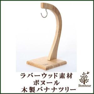 バナナスタンド  「木製 バナナツリー ボヌール」 キッチン 北欧 おしゃれ 掛ける 吊るす キッチン用品|i-s