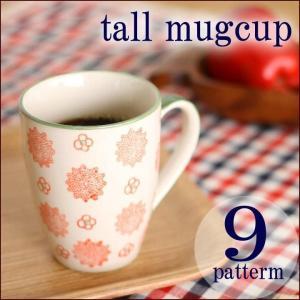 マグカップ 「マグカップトール」 全9種類 マグカップ マグ カップ 食器 北欧 柄 かわいい おしゃれ i-s