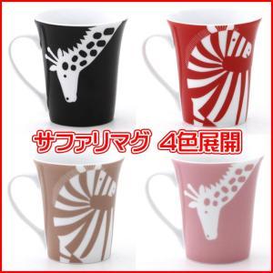 マグカップ 「サファリマグシリーズ」 動物 マグカップ アニマル ゼブラ シマウマ きりん キリン i-s