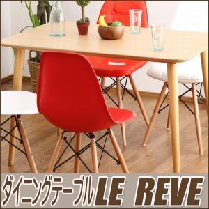 ダイニングテーブル 食卓テーブル12075NA 「ルレーヴェ」 fbc 北欧 テーブル 木製 ダイニング 食卓 おしゃれ 人気 カフェ 120×75cm|i-s
