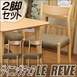 ダイニングチェア 2脚セット「ルレーヴェ」 fbc 木製 シンプル モダン カジュアル チェアー 食卓椅子 リビングチェア i-s