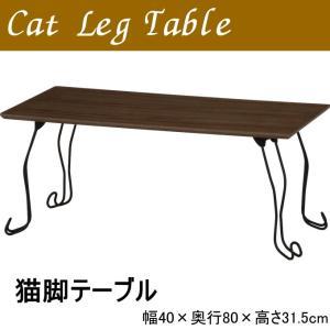座卓 センターテーブル 猫脚テーブル FJ8040-MJ ローテーブル 80×40cm|i-s
