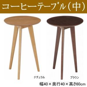 コーヒーテーブル(中) 座卓 ローテーブル センターテーブル サイドテーブル 直径40cm|i-s