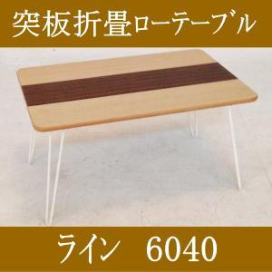 座卓 突板 折畳 ローテーブル ライン 6040 センターテーブル 60×40cm|i-s