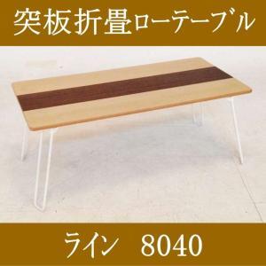 突板折畳ローテーブル ライン 8040 座卓 ローテーブル センターテーブル|i-s