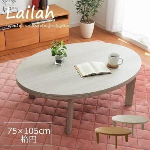 楕円テーブル  こたつテーブル ライラ 75×105cm 楕円形   こたつ 楕円 こたつテーブル おしゃれ 北欧 センターテーブル 母の日|アイズインテリア PayPayモール店