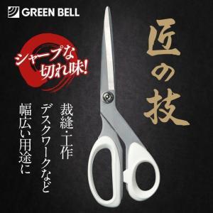 日本製 高級 布切はさみ 裁ちばさみ 鋏 布切 裁縫用はさみ 匠の技 布切はさみMG5132 グリー...