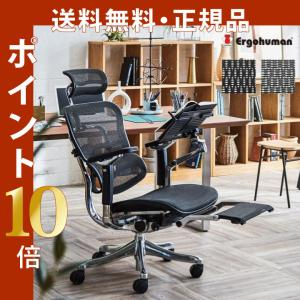 オフィスチェア チェア 椅子 Ergohuman Pro ottoman エルゴヒューマン プロ オ...