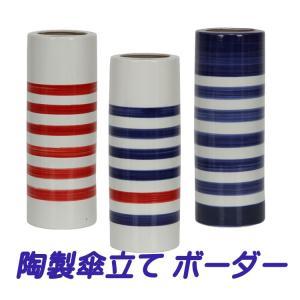 傘立て 陶製 ボーダー 3色展開 傘立て 陶器 ボーダー柄 玄関収納 アンブレラスタンド|i-s