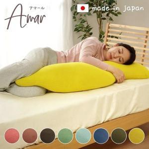 抱き枕  日本製 ビーズ抱き枕 40×115cm アマール  抱きまくら 授乳クッション 妊婦 ロン...