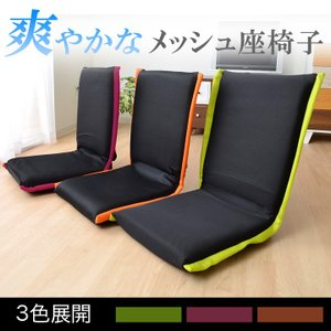 座椅子 コンパクト メッシュ折り畳み座椅子 #7202 メッシュ フロアチェア 座いす 座イス 折りたたみ|i-s
