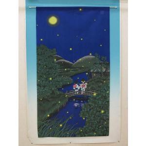 のれん 風景 「蛍(ほたる)」 約85×150cm (it)|i-s