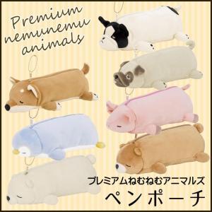 ペンポーチ プレミアムねむねむアニマルズ りぶはあと 小物入れ 動物 プレゼント ギフト 贈り物 かわいい おしゃれ|i-s