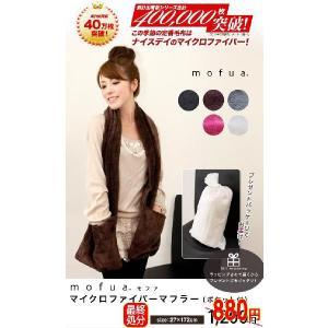 マフラー マイクロファイバー ポケット付き 「mofua(R)モファ」 27×172cm|i-s