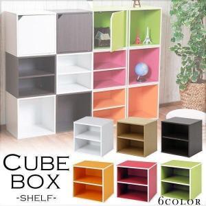 クーポン対象 キューブボックス 棚付き カラーボックス 2段 収納 ボックス 棚 棚付き 見せる 魅せる|i-s