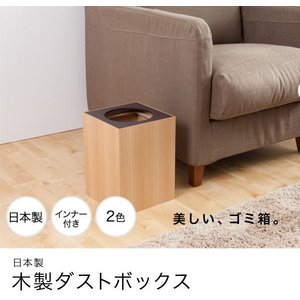 ごみ箱 角型 落ち着きのある木目調デザイン 「木製ダストボックス」 (ncd) 木製 ゴミ箱 おしゃれ オシャレ|i-s