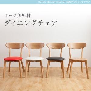 ダイニングチェア 「オーク無垢材 ダイニングチェア」 (ncd) ダイニング チェア 椅子 いす i-s