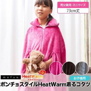 着る毛布 mofua(R)モフア ポンチョスタイル着るこたつ ミニサイズ 着丈70cm(男女兼用) キッズ ジュニア 子供 子ども i-s