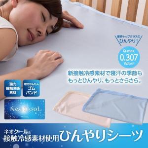 シーツ シングル 100×200cm べたつかずさらっと快適 「ひんやりシーツ」 ひんやり 冷たい 涼しい 接触冷感の写真