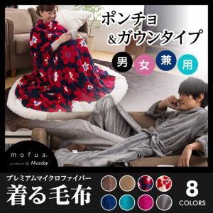 着る毛布 ガウン ポンチョ ルームウェア 「mofua プレ...