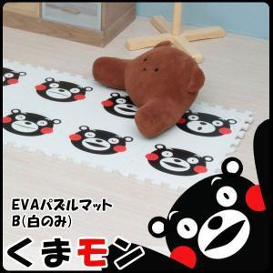 「くまモン EVAパズルマットB」 約30×30cm 10枚セット くまモン EVAマット パズルマット キッズ カーペット 子供部屋 かわいい|i-s