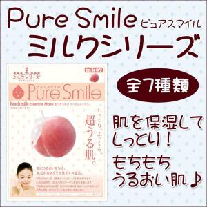 美容液マスク パック ピュアスマイル 「エッセンスマスク ミルクシリーズ」 全7種類 フェイスパック シート ローション 化粧水|i-s