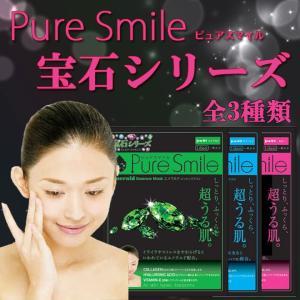 美容液マスク パック ピュアスマイル 「ジュエリーマスク 宝石シリーズ」 全3種類 フェイスパック シート ローション 化粧水|i-s