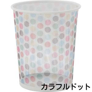 ごみ箱 筒型 スチール 「ダストカン」 メッシュ 円形 ダストボックス おしゃれ かわいい シンプル ベーシック 筒型|i-s