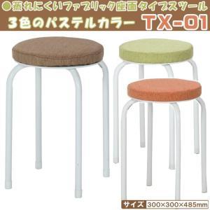 パイプ椅子 丸椅子 スツール 北欧 ファブリックスツール「TX-01F」 スタッキング パイプイス カラー パイプイス おしゃれ チェア|i-s