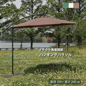 ガーデンパラソル 300cm 「ハンギングパラソル」 fbc パラソル ガーデン ビーチパラソル 直径300cm|i-s