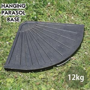 パラソルベース パラソルスタンド 「ハンギングパラソル用ベース 13kg」 fbc パラソル用 ベース スタンド 重り|i-s