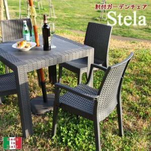 ガーデンチェア ラタン イタリア製 「ステラ(肘付き)」 1脚 屋外 アウトドア シンプル イス チェア デザイン バカンス|i-s