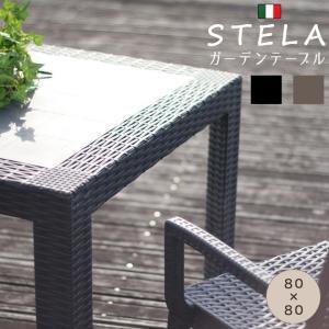 ガーデンテーブル ラタン イタリア製 「ガーデンテーブル ステラ(80角)」fbc|i-s