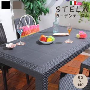 ガーデンテーブル ラタン イタリア製 「ガーデンテーブル ステラ(80×140)」fbc|i-s