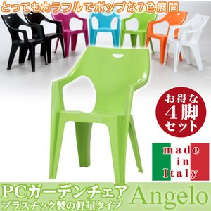 ガーデンチェア 4脚セット PCチェア 「アンジェロ 4脚セット」 屋外用チェア アウトドア チェア おしゃれ カラフル|i-s