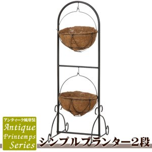 フラワースタンド 「シンプルプランター 2段」プランター おしゃれ やし アイアン ヤシ 椰子 カゴ付き 自然 ナチュラル シンプル|i-s