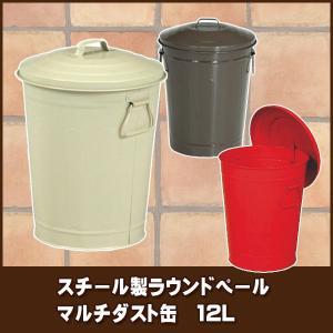 ごみ箱 筒型 ラウンドペール 12L スチール製 レトロ風 フック付き ダストボックス ふた付き 蓋付き キッチン ゴミバケツ マルチ ダスト缶|i-s