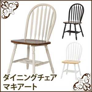 ダイニングチェアー「マキアート(ツートン)」 木製 椅子 ダイニングチェア いす イス マキアート 北欧 おしゃれ ダイニング カントリー シンプル アンティークの写真