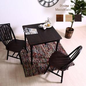 ダイニングテーブル 食卓テーブル 「マキアート」 木製 テーブル 北欧 おしゃれ ダイニング バタフライ カントリー シンプル 2人掛け|i-s