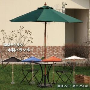ガーデンパラソル パラソル 庭 アウトドア 木製 おしゃれ クランク付き 「木製パラソル270」 直径270cm fbc|i-s