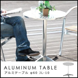 ガーデンテーブル アルミテーブル 「JL-10」fbc ガーデン ベランダ デッキ 庭 テラス アウトドア 直径60cm|i-s