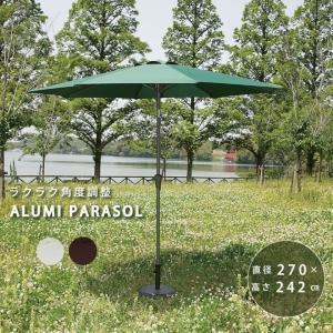ガーデンパラソル アルミパラソル 「AL270」 ガーデン ベランダ デッキ 庭 テラス アウトドア 270 fbc|i-s