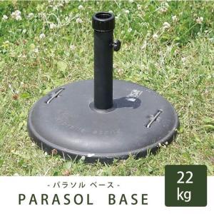 パラソルベース 22kgs 「TH22-B」FBC ガーデン ベランダ デッキ 庭 テラス アウトドア|i-s